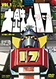 大鉄人17 VOL.1[DVD]