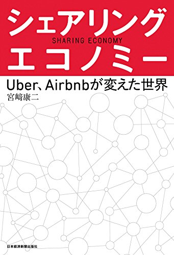 シェアリング・エコノミー--Uber、Airbnbが変えた世界 (日本経済新聞出版)