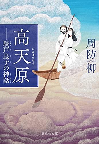 高天原 ―― 厩戸皇子の神話 (集英社文庫)