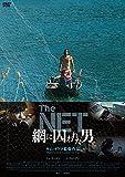 The NET 網に囚われた男 [DVD] image