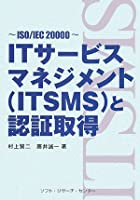 ITサービスマネジメント(ITSMS)と認証取得―ISO/IEC20000