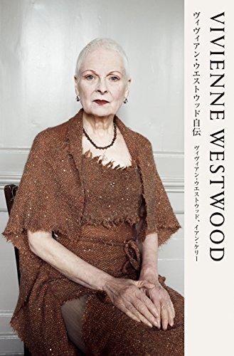 VIVIENNE WESTWOOD ヴィヴィアン・ウエストウッド自伝の詳細を見る