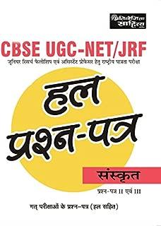 Best ugc net sanskrit Reviews