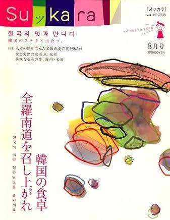 月刊 SuッKara (スッカラ) 2008年 08月号 [雑誌]