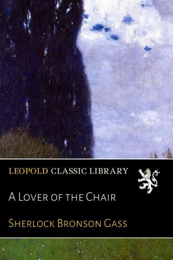 卒業対話ラリーA Lover of the Chair