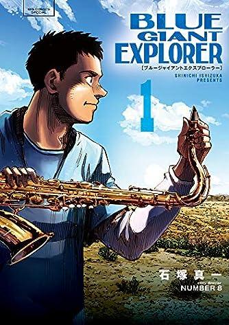 BLUE GIANT EXPLORER (1) (ビッグコミックススペシャル)