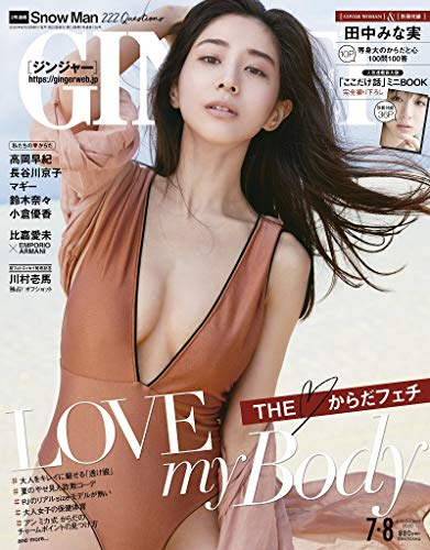 GINGER(ジンジャー) 2020年7・8月合併号 [雑誌]
