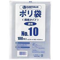 (まとめ買い)ジョインテックス ポリ袋 10号 100枚 B310J 【×20セット】
