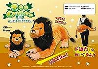 Zoo Creatures BIG ぬいぐるみ ライオン 全長約63cm 10603