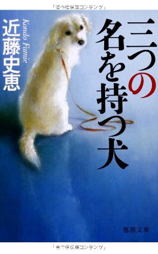 三つの名を持つ犬 (徳間文庫)