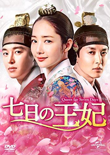 七日の王妃 DVD-SET2  (特典DVD付) - パク・ミニョン, ヨン・ウジン, イ・ドンゴン, チャンソン, イ・ジョンソプ