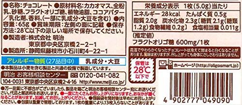 明治オリゴスマートミルクチョコレート65g×5箱