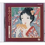 日本のメロディー