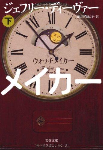 ウォッチメイカー 下 (文春文庫)