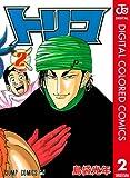 トリコ カラー版 2 (ジャンプコミックスDIGITAL)