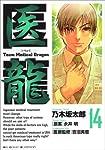 医龍 (14) (ビッグコミックス)