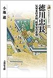徳川忠長: 兄家光の苦悩、将軍家の悲劇 (歴史文化ライブラリー 527)