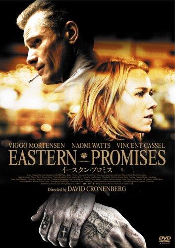 イースタン・プロミス DVD