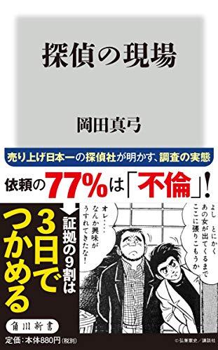 『探偵の現場』依頼の77%は不倫調査! 奇々怪々な日本の不倫現場ノンフィクション