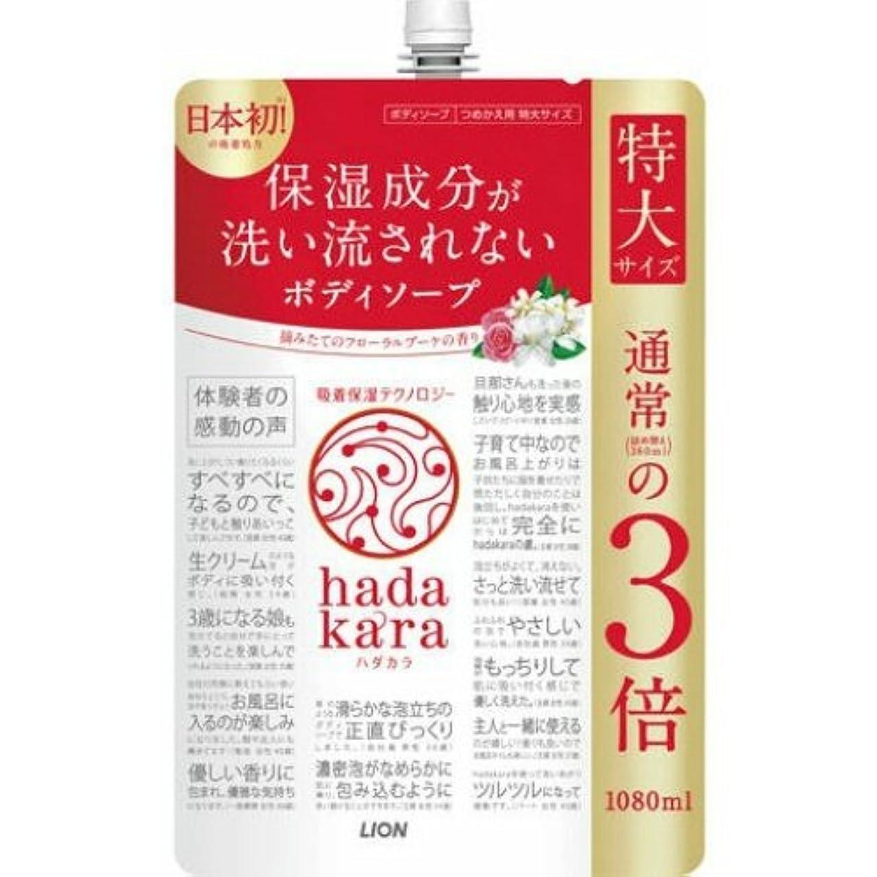 吸う前売クモLION ライオン hadakara ハダカラ ボディソープ フローラルブーケの香り つめかえ用 特大サイズ 1080ml ×3点セット(4903301260875)