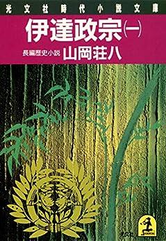 [山岡 荘八]の伊達政宗(一) (光文社文庫)