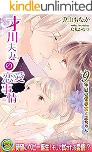 才川夫妻の恋愛事情 3巻 表紙画像