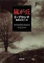 表紙: 嵐が丘 | エミリー・ブロンテ