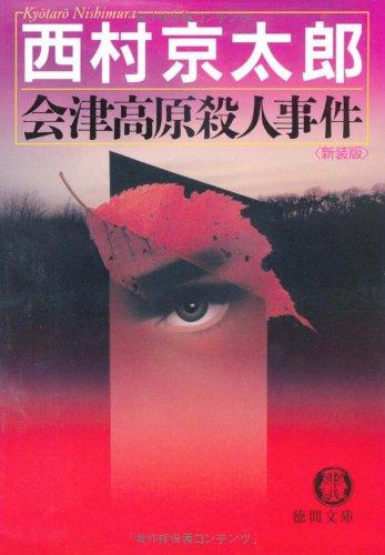 会津高原殺人事件 (徳間文庫 (に1-82))