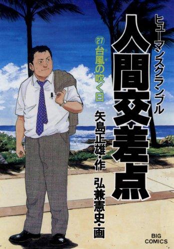人間交差点(27) (ビッグコミックス)