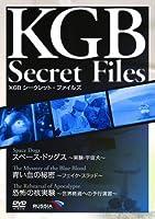 KGB シークレット・ファイルズ スペース・ドッグス~実験・宇宙犬~/青い血の秘密~フェイク・ブラッド~/恐怖の核実験~世界終焉への予行演習~ [DVD]