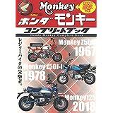 ホンダ モンキー コンプリートブック (Gakken Mook)