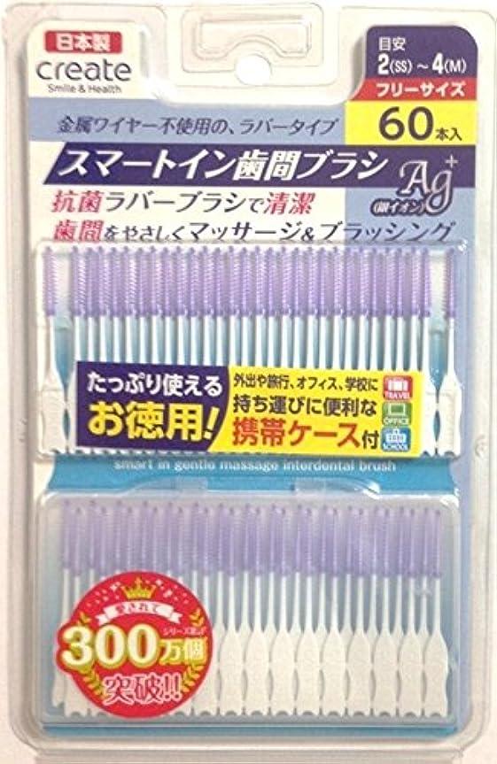 浅い作業誓いクリエイト スマートイン歯間ブラシ 2(SS)-4(M) 金属ワイヤー不使用?ラバータイプ お徳用 60本
