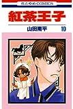 紅茶王子 10 (花とゆめコミックス)