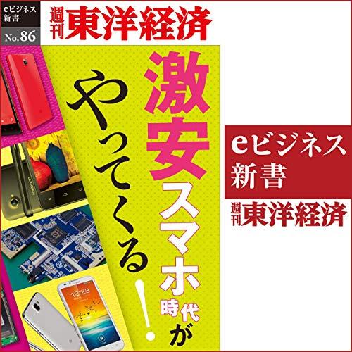 『激安スマホ時代がやってくる! (週刊東洋経済eビジネス新書No.86)』のカバーアート