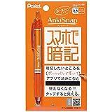 ぺんてる スマートフォン対応暗記用ボールペン 暗記スナップ ボールペン SMS4-F オレンジ