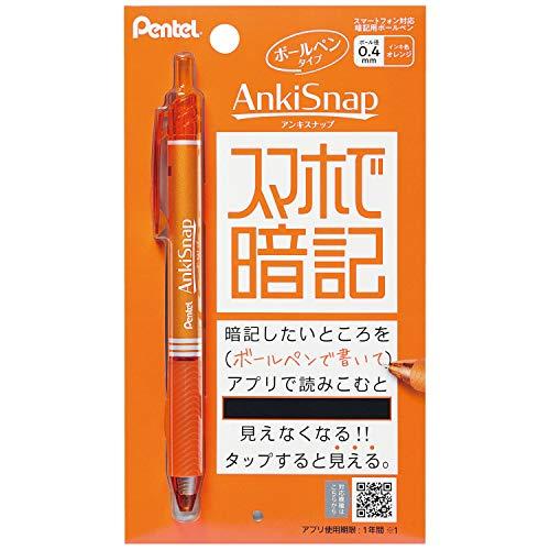 ぺんてる『AnkiSnap(アンキスナップ)ボールペンタイプ』