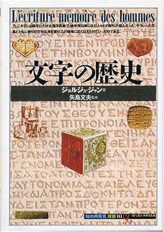 文字の歴史 (「知の再発見」双書)