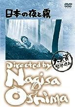 Japanese Movie - Night And Fog In Japan [Japan DVD] DA-5927