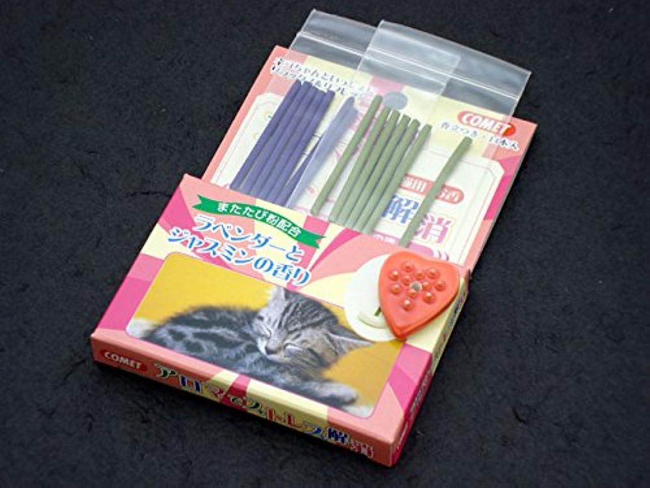 忠実にボタン韓国【お香】猫用お香 アロマでストレス解消 【スティック】 ペット用