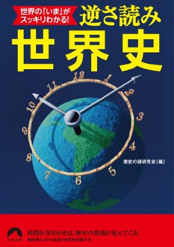 世界の「いま」がスッキリわかる! 逆さ読み世界史 (青春文庫)