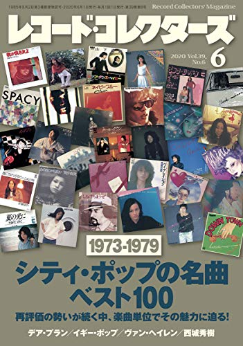 レコード・コレクターズ 2020年 6月号