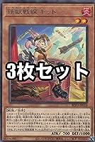 【3枚セット】遊戯王 BLVO-JP010 鉄獣戦線 キット (日本語版 レア) ブレイジング・ボルテックス