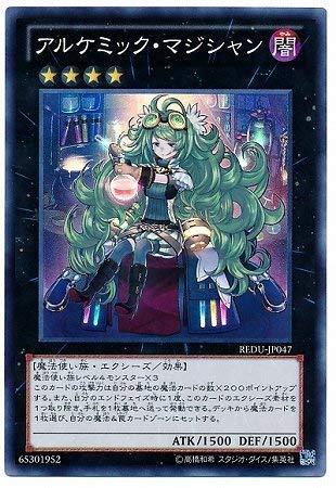 遊戯王/第8期/1弾/REDU-JP047SR アルケミック・マジシャン【スーパーレア】