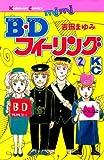 B.Dフィーリング(2) (Kissコミックス)