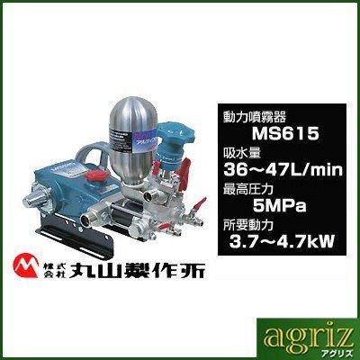 丸山 単体動噴 MS615 【噴霧器 噴霧機】