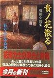 貴ノ花散る―相撲小説集 (文春文庫)