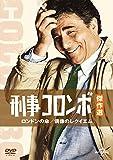 刑事コロンボ傑作選 ロンドンの傘/偶像のレクイエム[DVD]