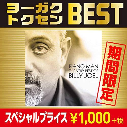 ピアノ・マン:ザ・ヴェリー・ベスト・オブ・ビリー・ジョエル(期間生産限定盤)