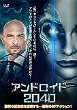 アンドロイド2040[DVD]