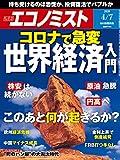 週刊エコノミスト 2020年04月07日号 [雑誌]